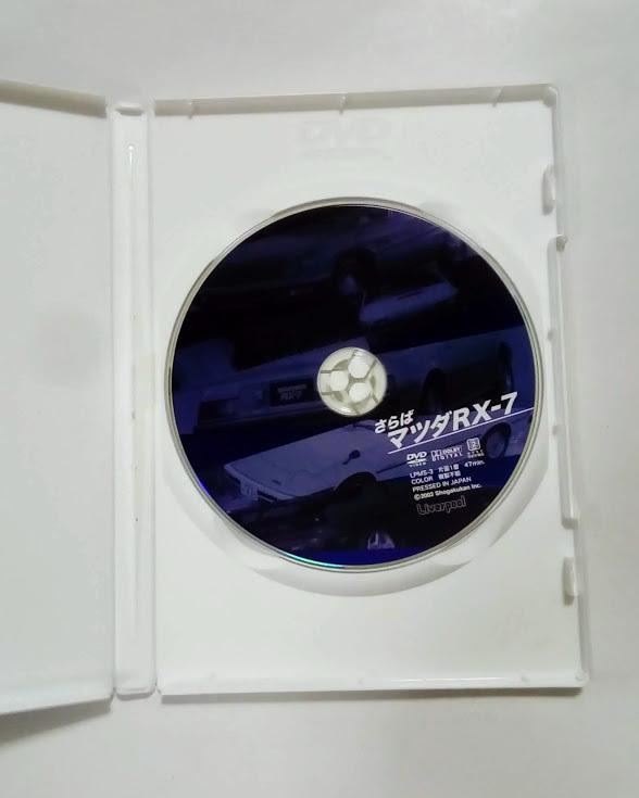 マツダ RX-7 DVD さらばマツダRX-7 ピュアスポーツよ永遠に…。 ★即決★_画像3