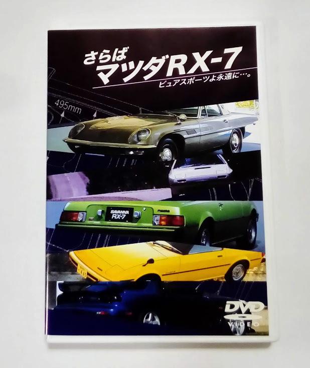 マツダ RX-7 DVD さらばマツダRX-7 ピュアスポーツよ永遠に…。 ★即決★_画像1
