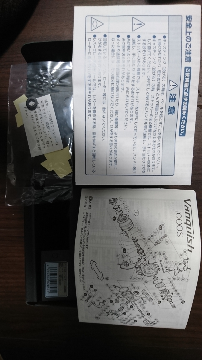 シマノ「12ヴァンキッシュ2500S」02847「中古」 ギヤ比 5.2:1_画像10
