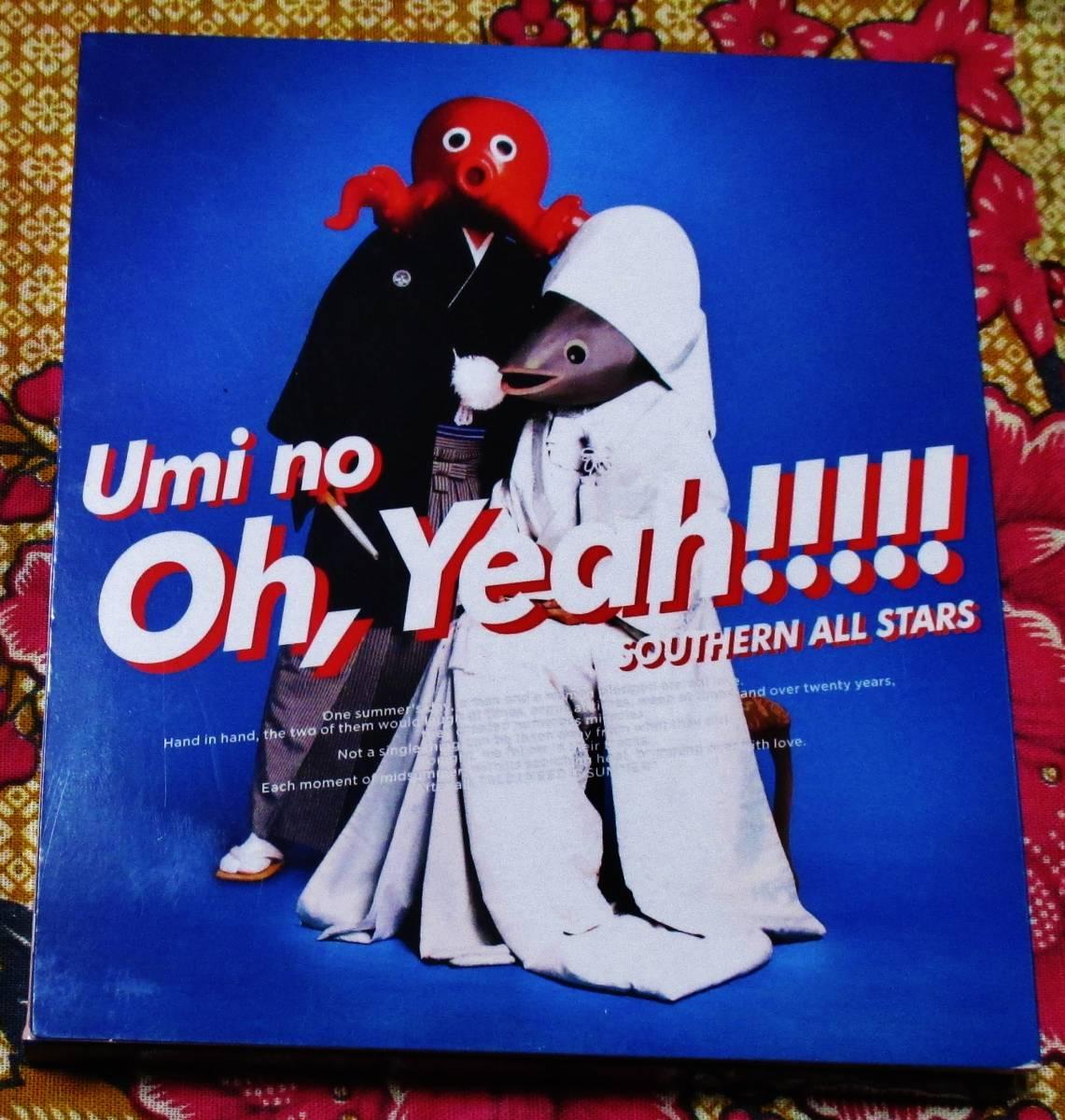 ☆彡1円~激安【完全生産限定CD】 サザンオールスターズ / 海のOh. Yeah!! →桑田佳祐・原由子