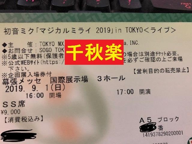 千秋楽 初音ミク マジカルミライ 2019 TOKYO ss席 9月1日(日) 夜公演 A5ブロック