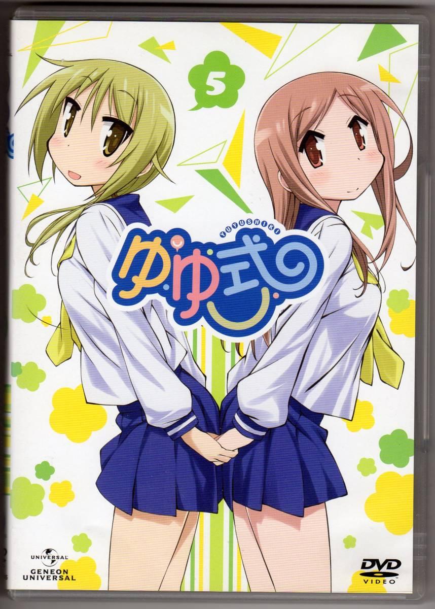(79)ゆゆ式 第5巻 DVD中古 ●YUYUSHIKI