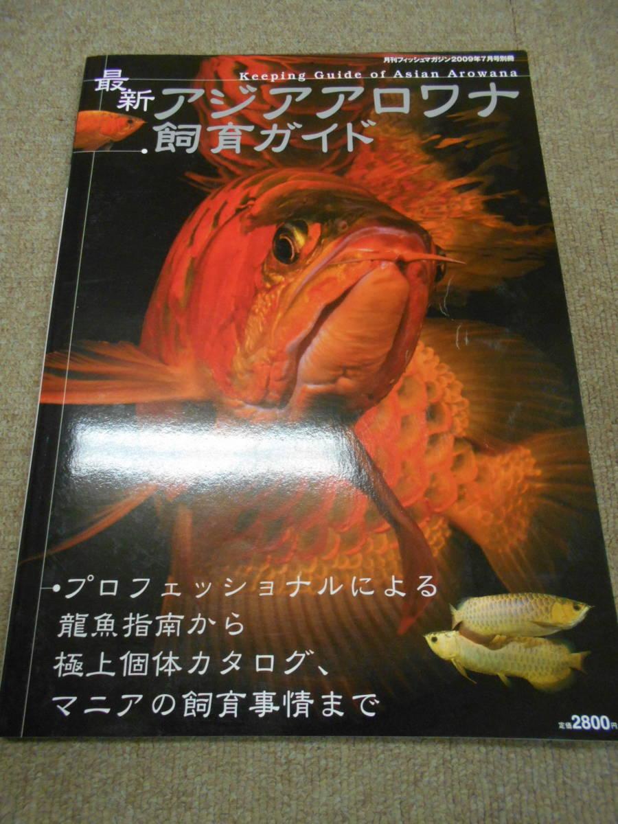 b43-a08/●送料込●月刊フィッシュマガジン増刊 最新アジアアロワナ飼育ガイド 2009年発刊