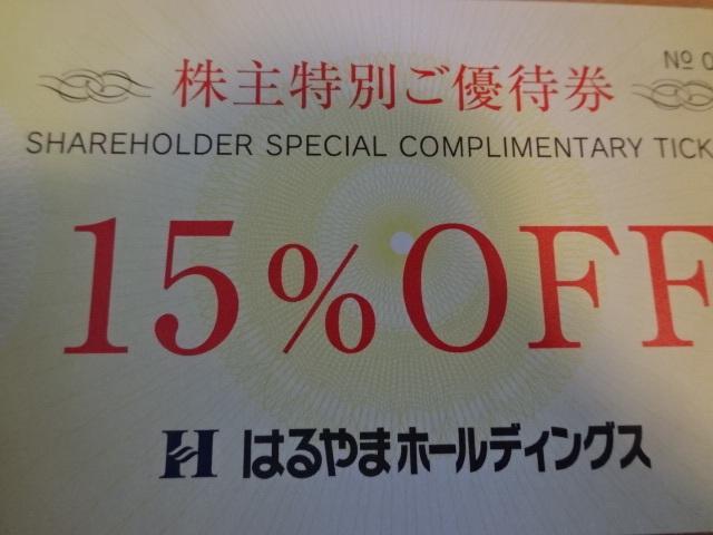 送料63円●はるやま商事 株主優待 15%OFF券1枚(その2)平成31年7月31日まで_画像1