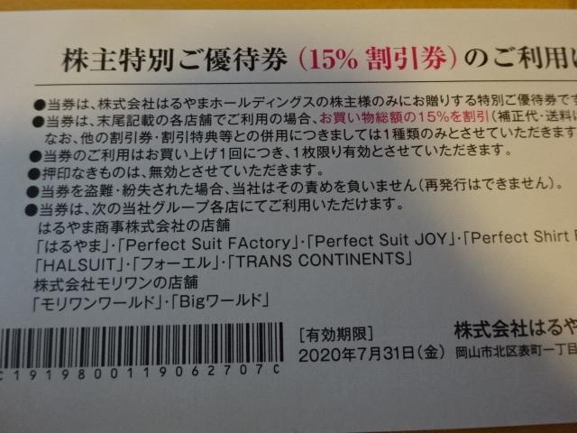 送料63円●はるやま商事 株主優待 15%OFF券1枚(その2)平成31年7月31日まで_画像2