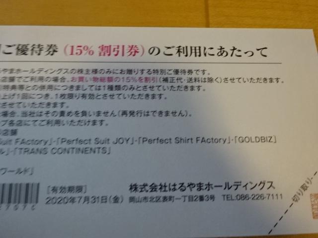 送料63円●はるやま商事 株主優待 15%OFF券1枚(その2)平成31年7月31日まで_画像3
