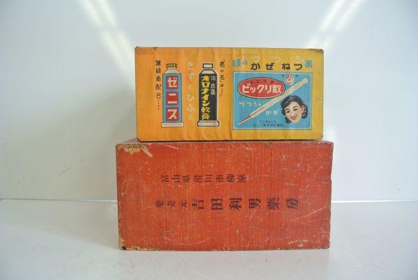 S/ レトロ 古い 薬箱 紙製 木製 2箱セット / 越中富山 第一薬品工業株式会社 / キング製薬株式会社_画像5
