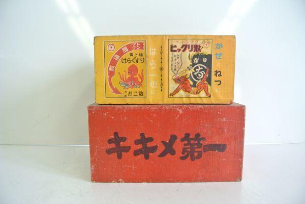 S/ レトロ 古い 薬箱 紙製 木製 2箱セット / 越中富山 第一薬品工業株式会社 / キング製薬株式会社_画像3