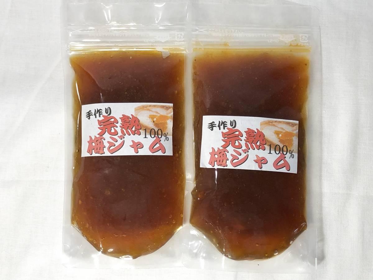 完熟 梅ジャム 100% 200g 2パック で お得 手作り 国産 自然 食品 こだわり 無添加 送料無料