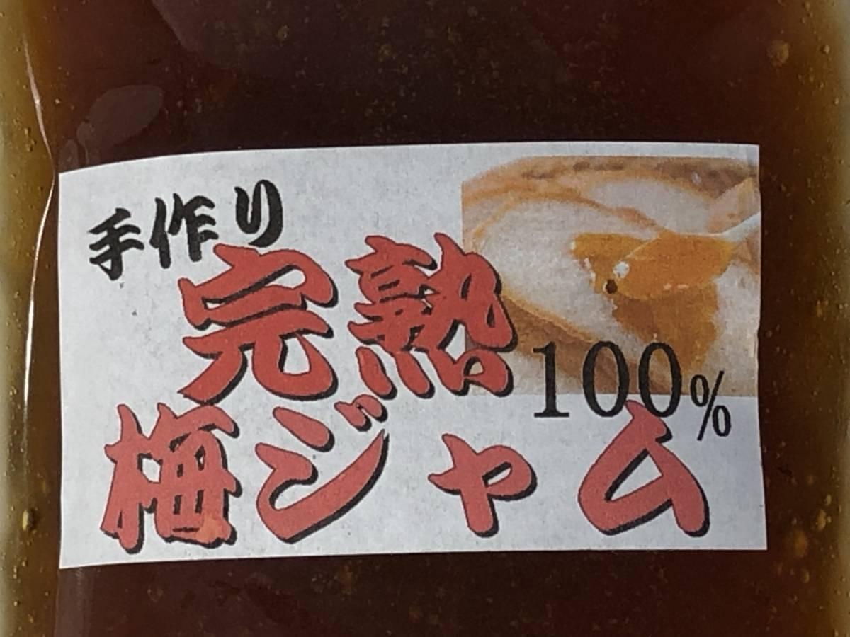 完熟 梅ジャム 100% 200g 2パック で お得 手作り 国産 自然 食品 こだわり 無添加 送料無料_画像2