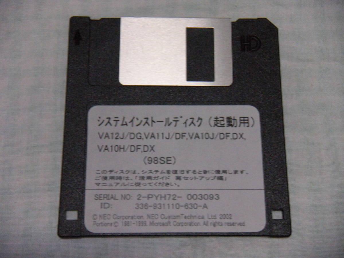 Windows 98SE ファーストステップガイド フロッピーデスク版_画像3