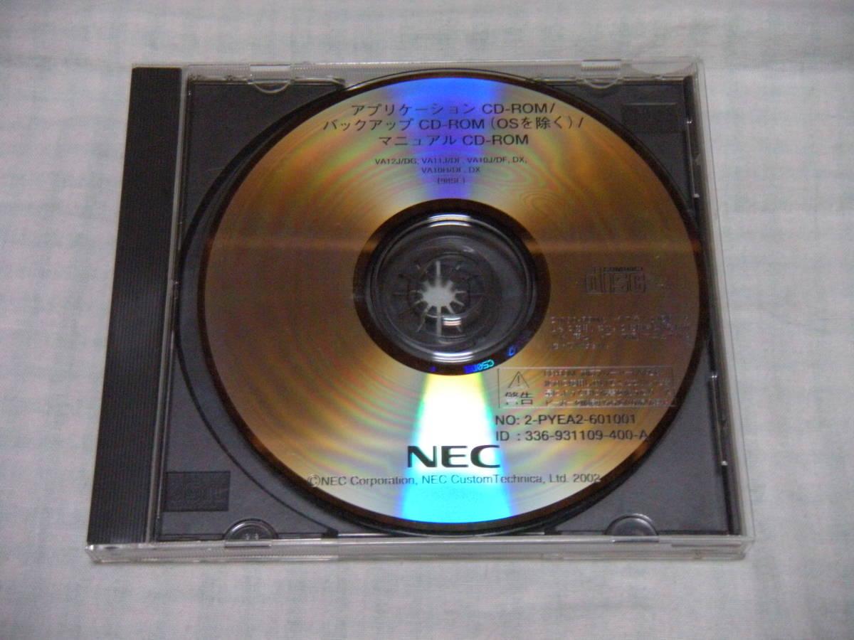 Windows 98SE ファーストステップガイド フロッピーデスク版_画像4