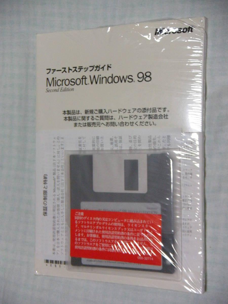 Windows 98SE ファーストステップガイド フロッピーデスク版