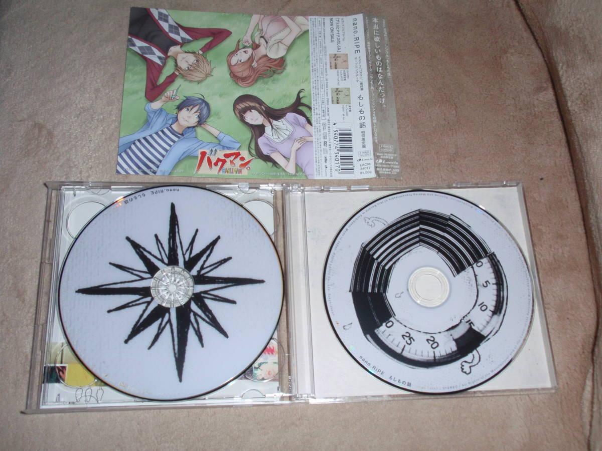 バクマン。 OP主題歌 初回生産限定盤DVD付 もしもの話  nano.RIPE アニソン オープニングテーマ_画像3