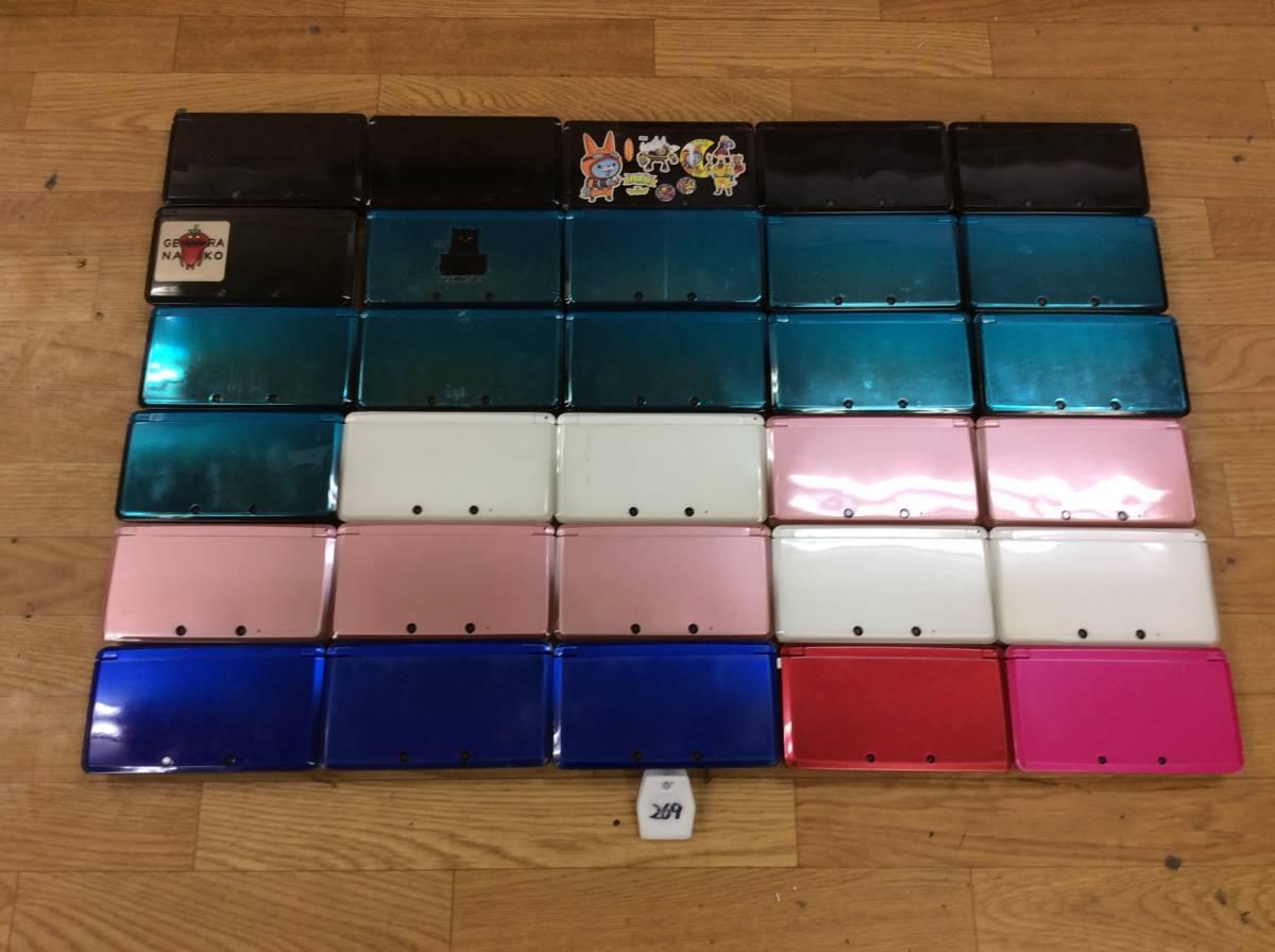 J【ジャンク】3DS 30台セット 0820-269