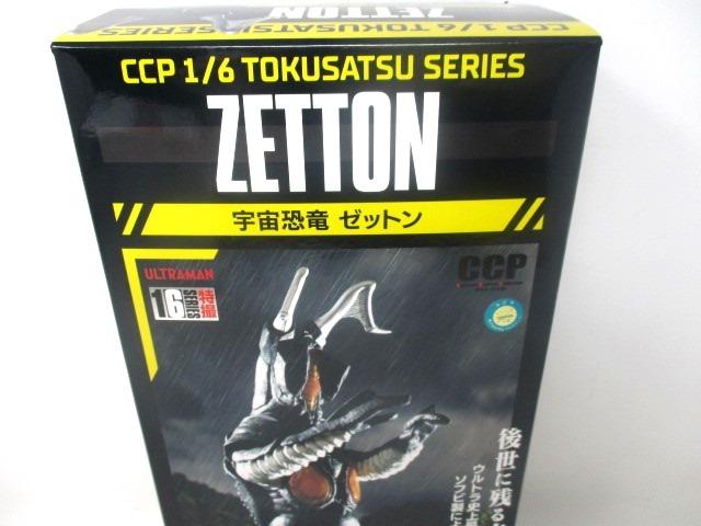 CCP 宇宙恐竜 ゼットン 1/6 Vol.10 全高 約 330mm フィギュア ウルトラマン 円谷プロ _画像2