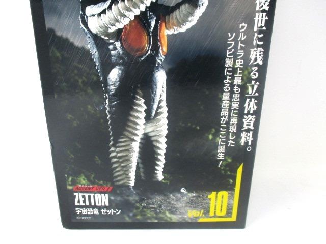 CCP 宇宙恐竜 ゼットン 1/6 Vol.10 全高 約 330mm フィギュア ウルトラマン 円谷プロ _画像3