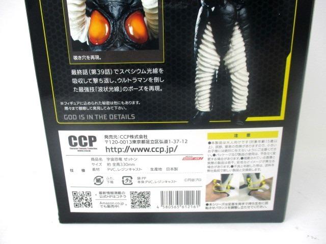 CCP 宇宙恐竜 ゼットン 1/6 Vol.10 全高 約 330mm フィギュア ウルトラマン 円谷プロ _画像5