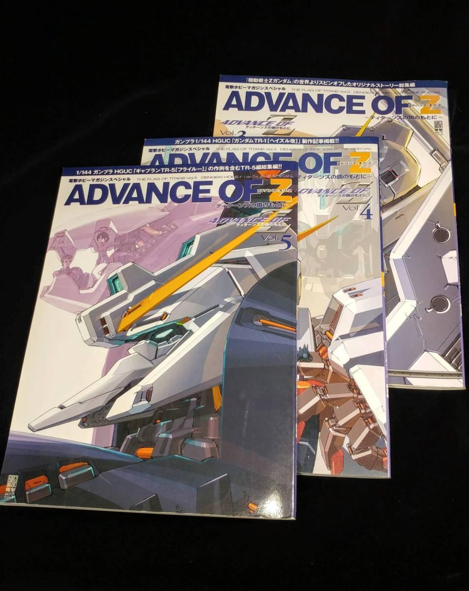 絶版 ADVANCE OF Z ティターンズの旗のもとに vol.3~5 3冊 アドバンスオブゼータ 設定資料集 ガンダム 電撃ホビーマガジン