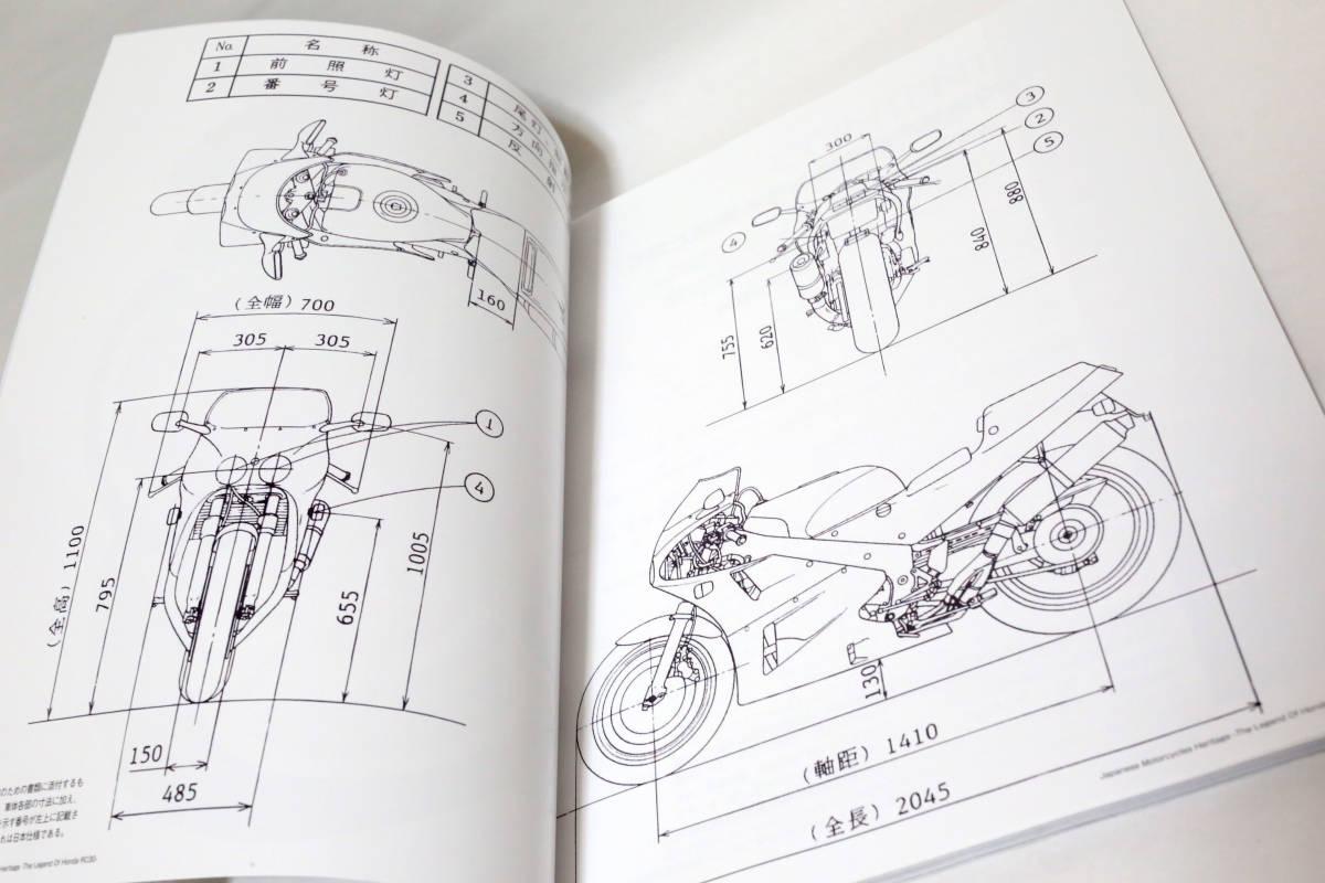 日本のバイク遺産 ホンダRC30 HONDA RC30 VFR750R バイカースカースステーション 中古品_画像3
