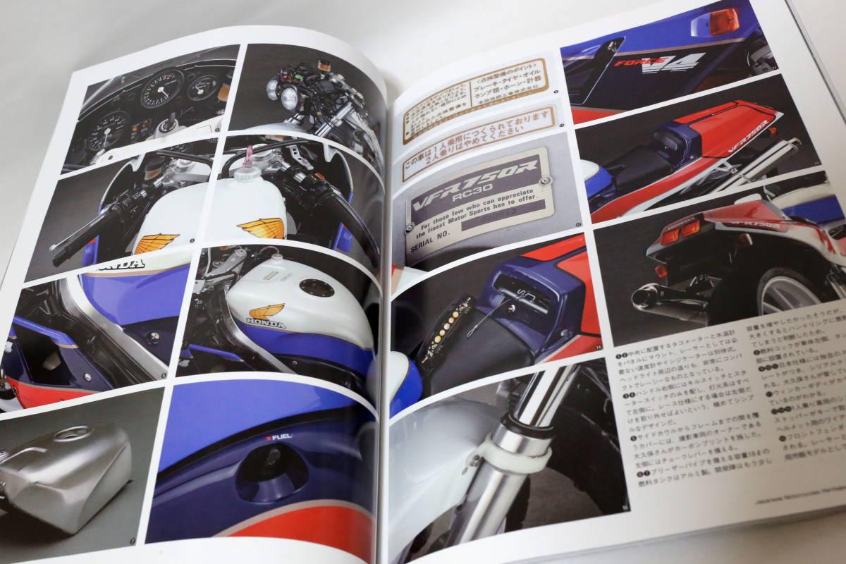 日本のバイク遺産 ホンダRC30 HONDA RC30 VFR750R バイカースカースステーション 中古品_画像6