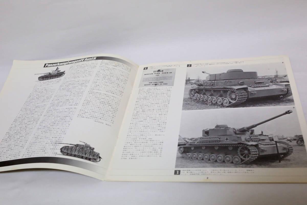 タミヤニュース資料写真集 1 アバディーンのⅣ号戦車 小鹿タミヤ 当時物 中古品_画像2