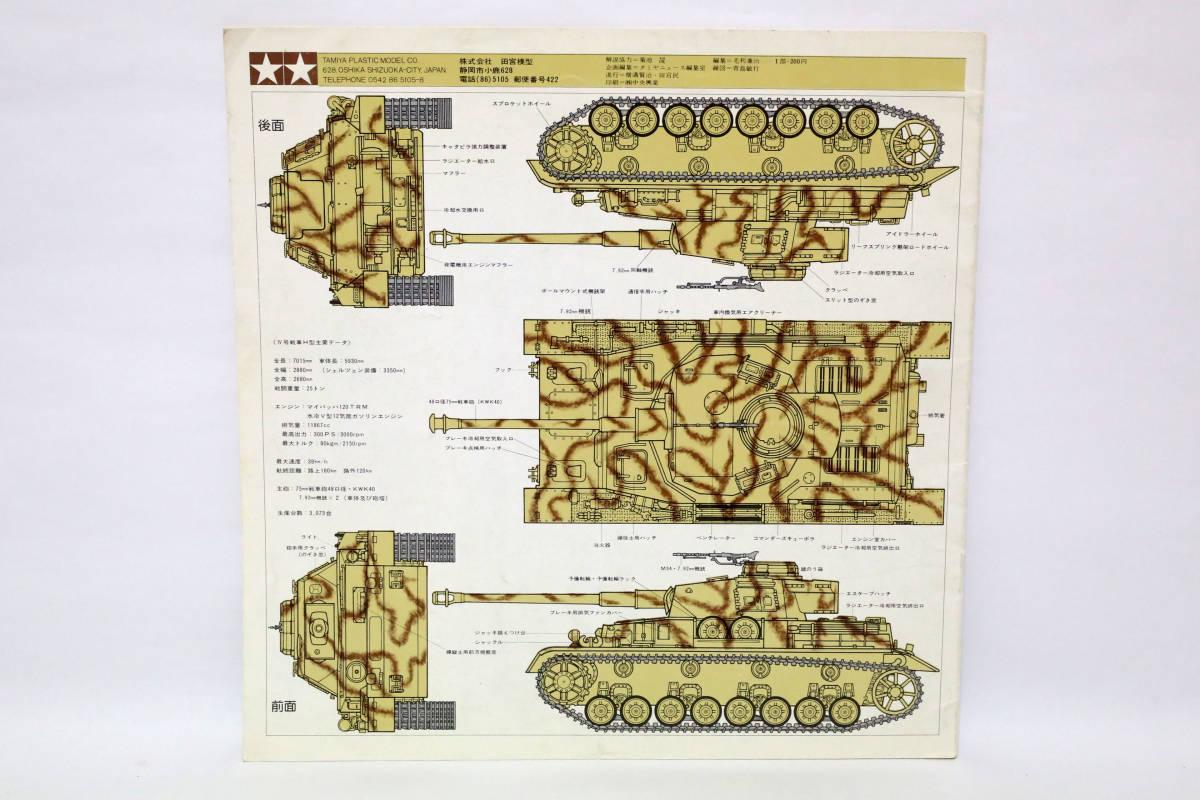 タミヤニュース資料写真集 1 アバディーンのⅣ号戦車 小鹿タミヤ 当時物 中古品_画像5