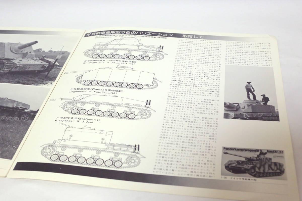 タミヤニュース資料写真集 1 アバディーンのⅣ号戦車 小鹿タミヤ 当時物 中古品_画像4
