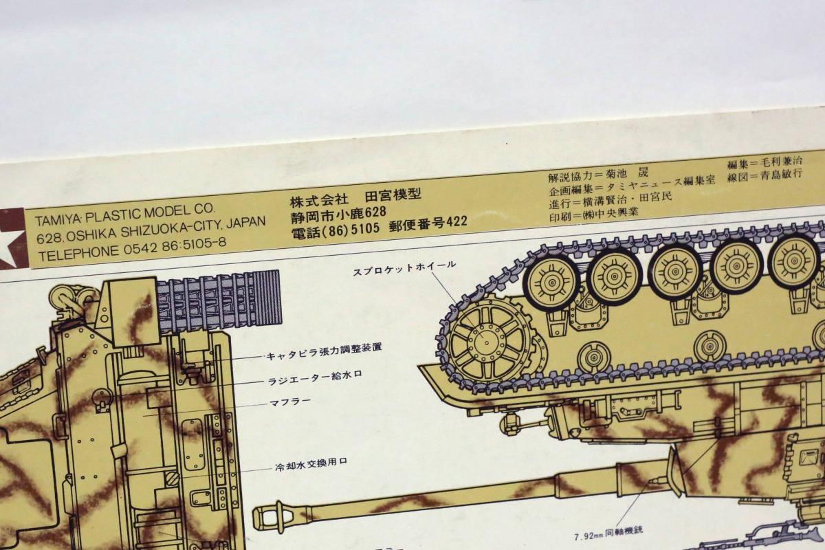 タミヤニュース資料写真集 1 アバディーンのⅣ号戦車 小鹿タミヤ 当時物 中古品_画像6