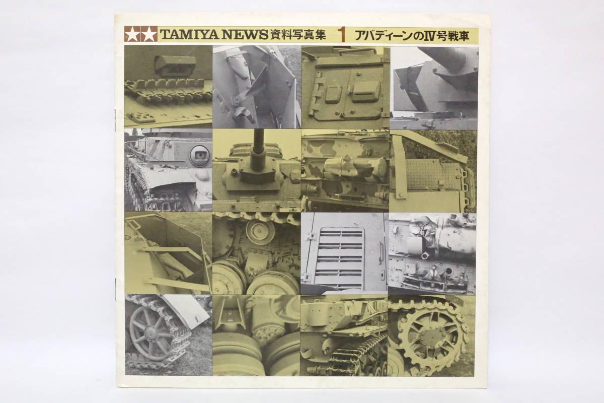 タミヤニュース資料写真集 1 アバディーンのⅣ号戦車 小鹿タミヤ 当時物 中古品_画像1