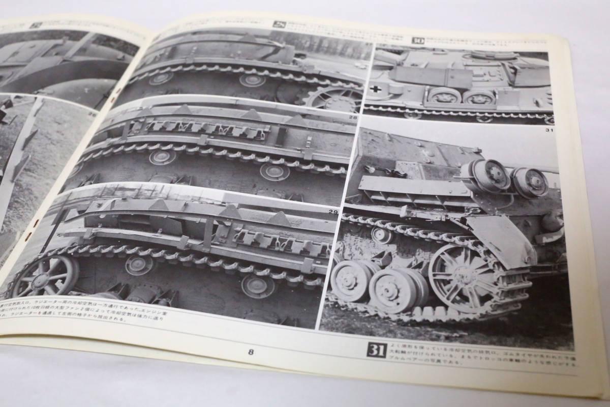 タミヤニュース資料写真集 1 アバディーンのⅣ号戦車 小鹿タミヤ 当時物 中古品_画像3