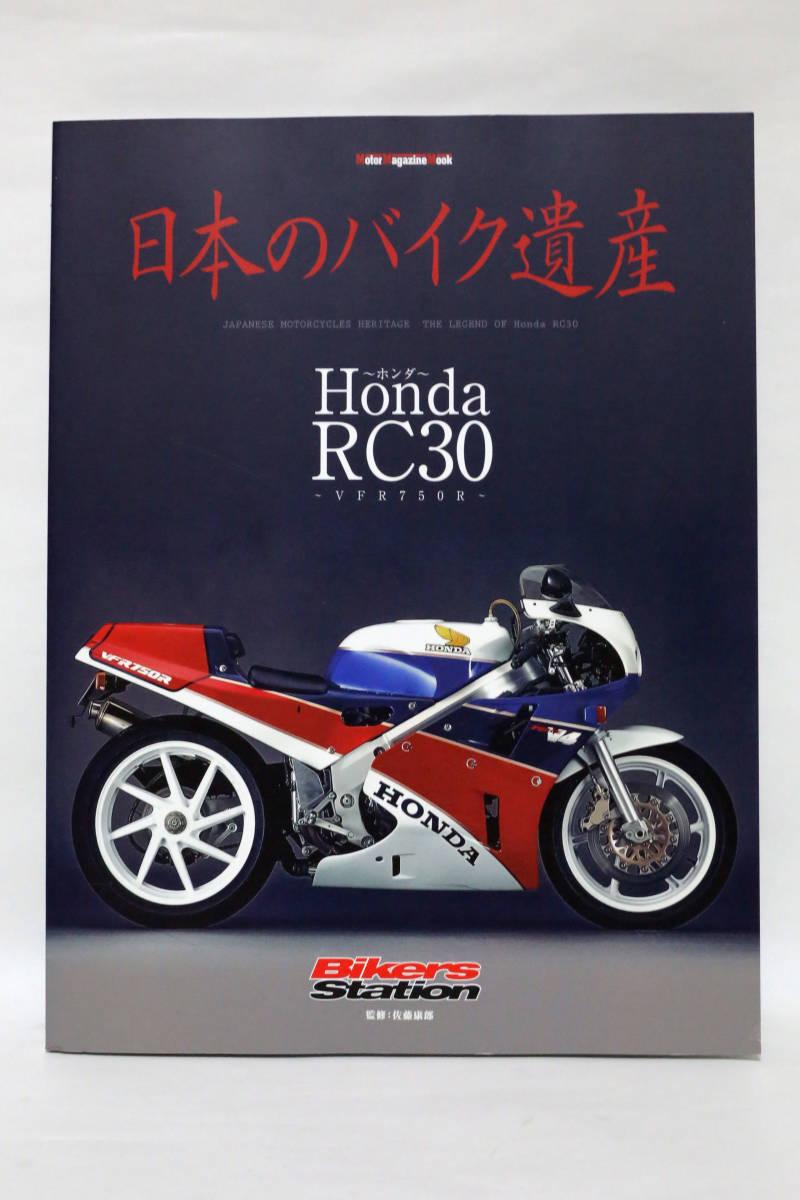 日本のバイク遺産 ホンダRC30 HONDA RC30 VFR750R バイカースカースステーション 中古品