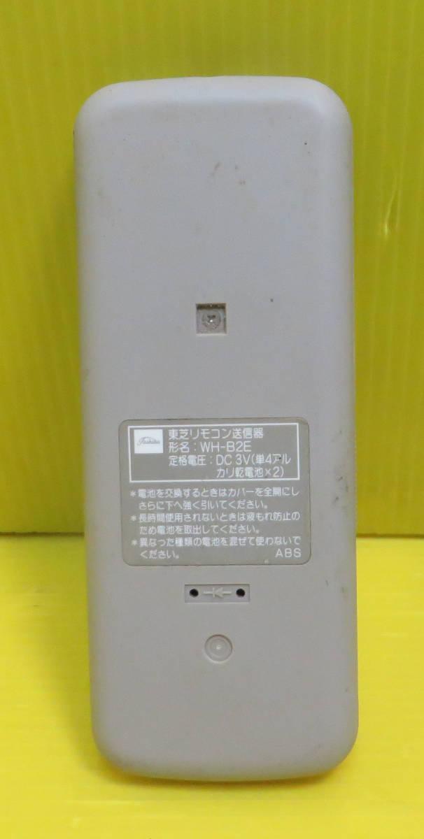 即発送! T-1865■TOSHIBA 東芝 エアコン用リモコン WH-B2E 動作品 保証付_画像3