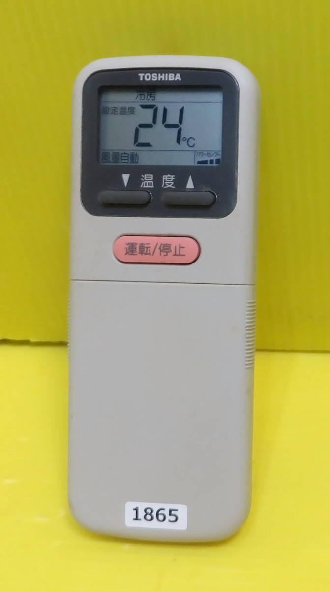 即発送! T-1865■TOSHIBA 東芝 エアコン用リモコン WH-B2E 動作品 保証付_画像1