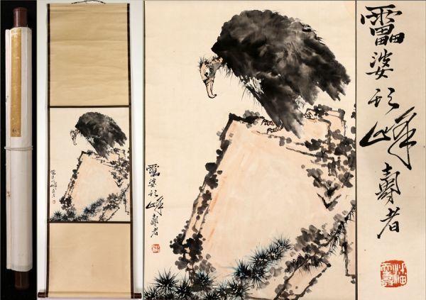【真作】御泓古掛軸「鷹石図 潘天壽」近代書画家 中国古美術 肉筆紙本保證 唐物唐本 旧蔵 傳世家珍