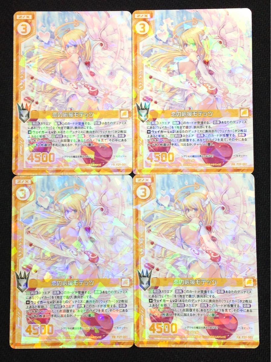 Z/X(ゼクス)★恋の応援モテッツ(PR P29-001)4枚セット★非売品★