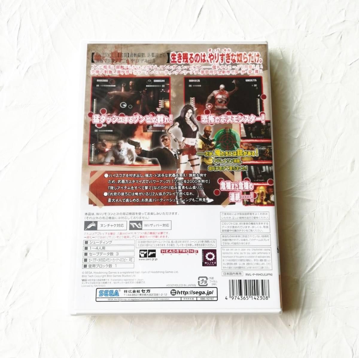 ザハウスオブ ザ デッド オーバーキル【Wii】新品未開封★通常版★送料込み
