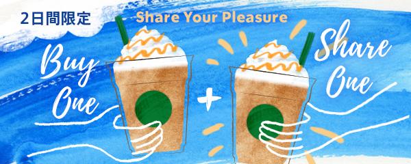 [1円スタート]Starbucks eTicket 「ドリンク1杯ご購入時に同じドリンクがもう1杯無料」27日28日の2日間限定 スターバックス ④