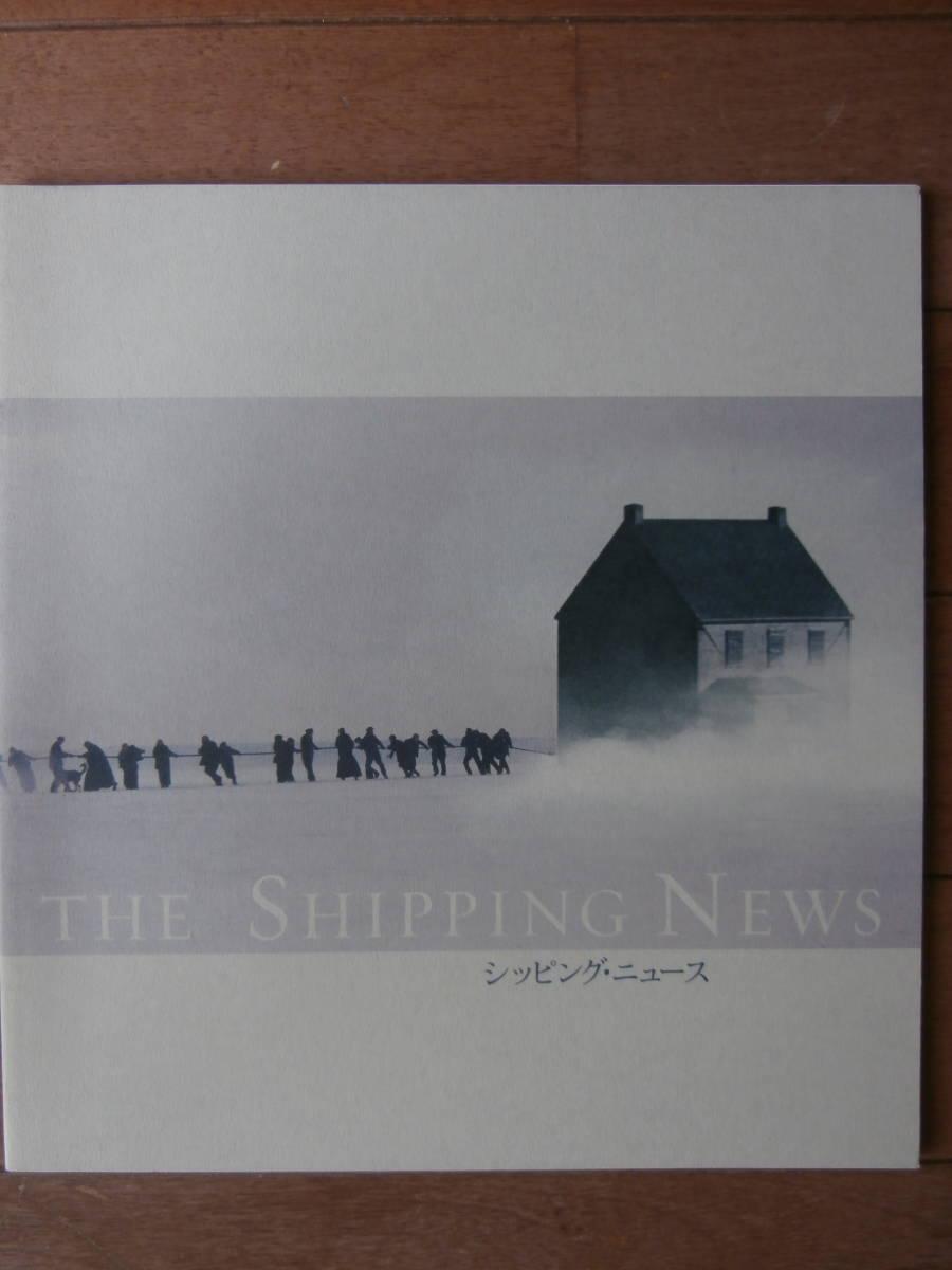 【映画パンフレット】シッピング・ニュース(美品)_画像1