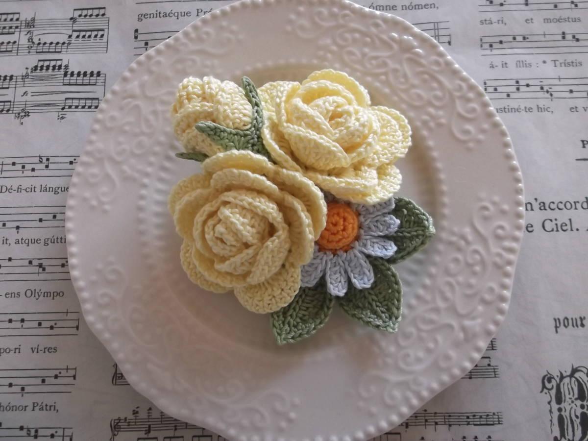 ☆ 1104  薔薇と小花のブーケ  黄色系  クロシェレース  コサージュ  ハンドメイド