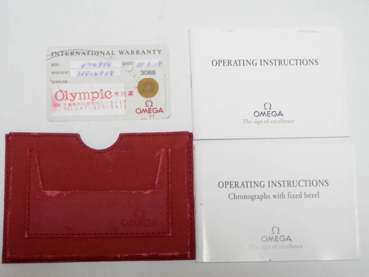 美品 オメガ OMEGA スピードマスター マーク40 3513-33 自動巻き 白文字盤 オーバーホール&ブレス洗浄、クリーニング済 付属品すべてあり_画像8