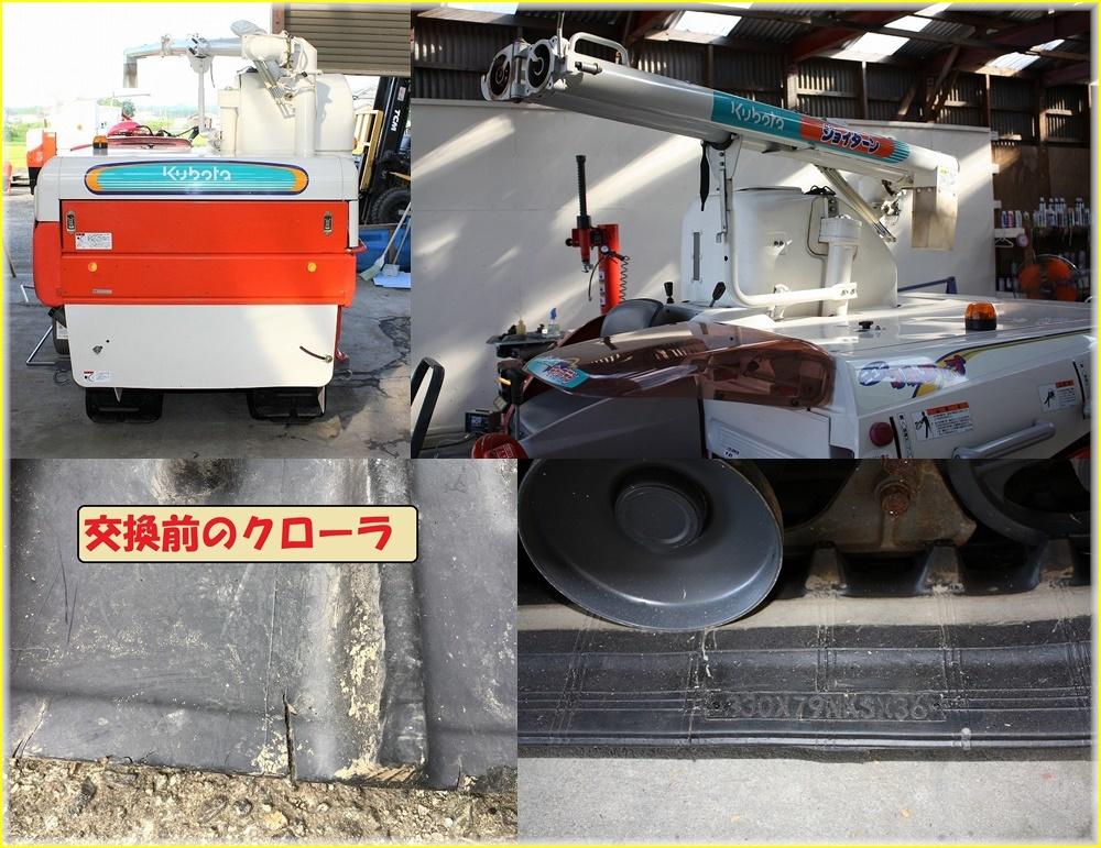 【三重発】 清掃・整備済 クボタ コンバイン SR-J6 クローラゴム左右新品! バッテリー新品! 16馬力 刈取スライド 2条刈り_画像9