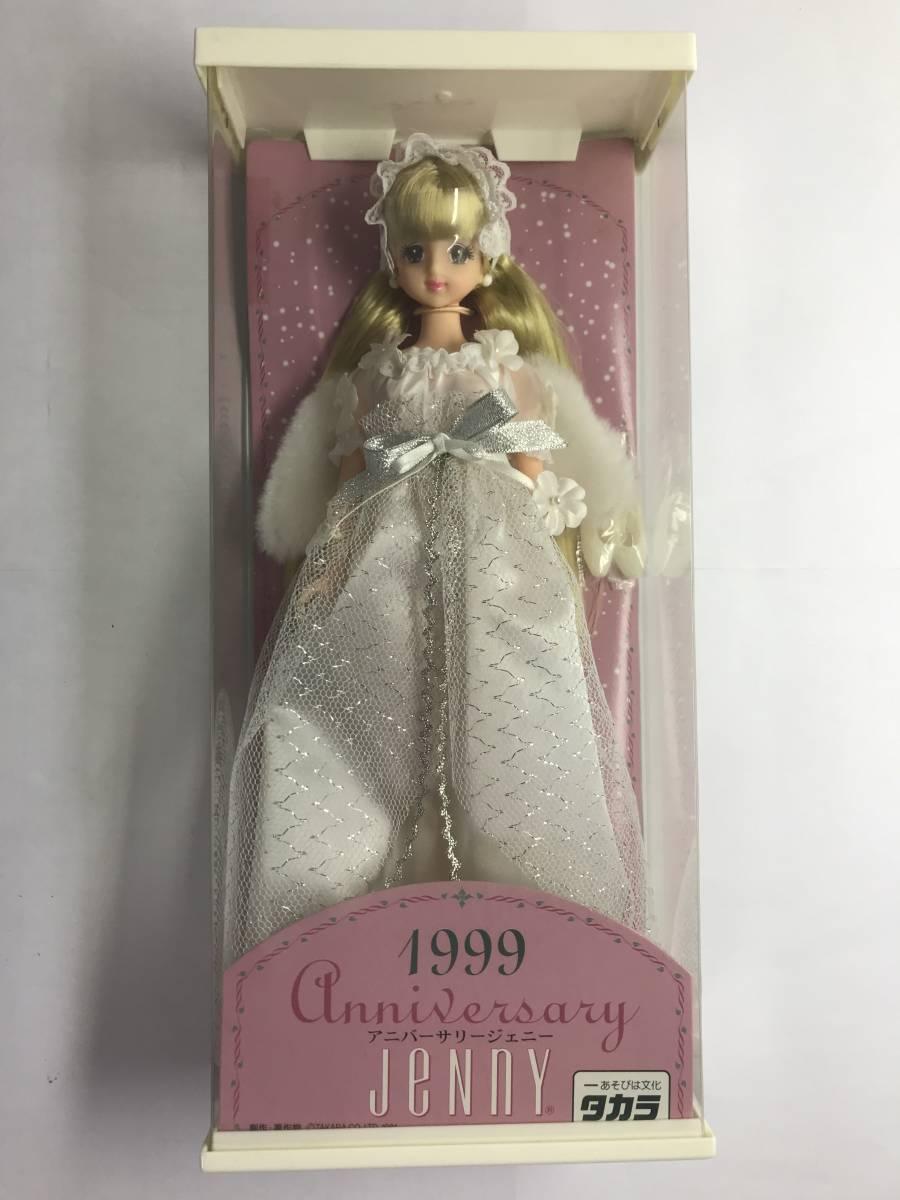 アニバーサリージェニー 1999