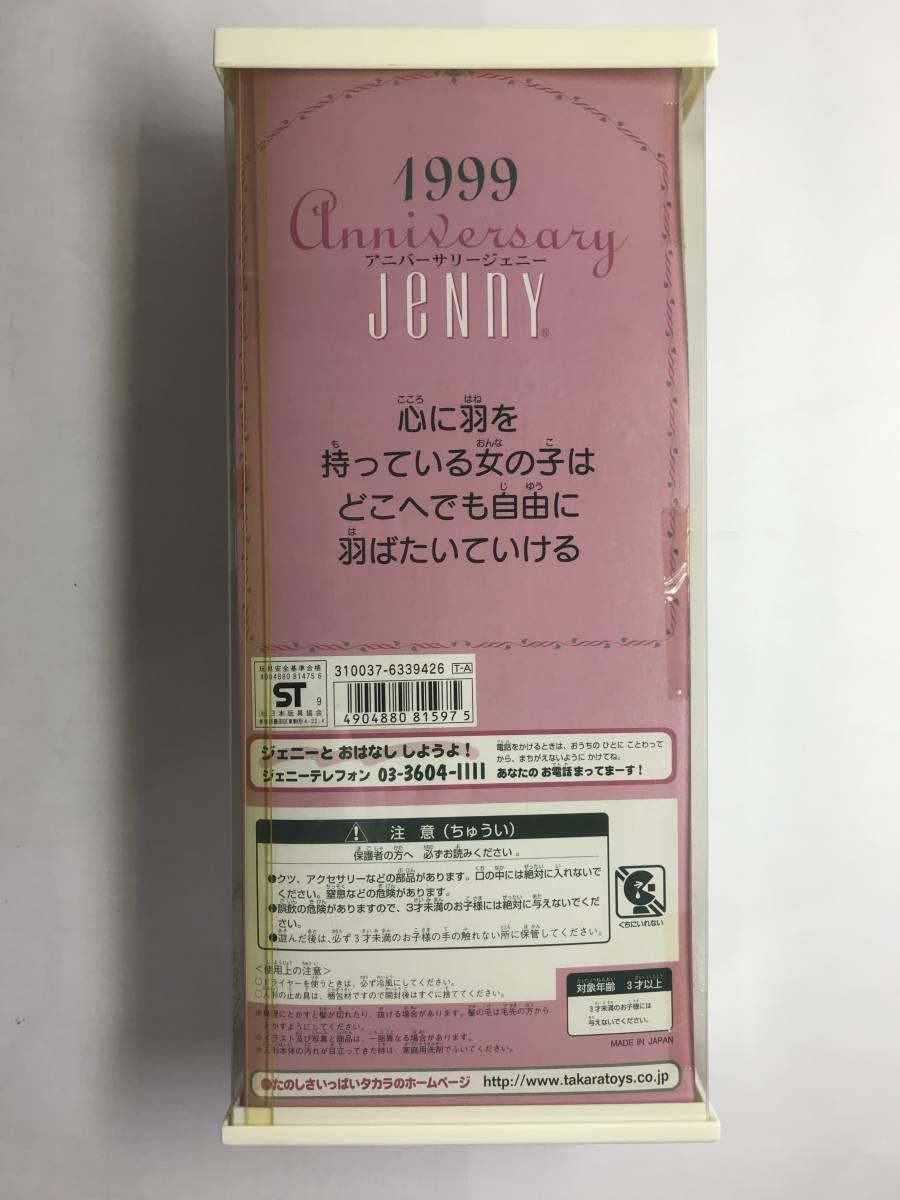アニバーサリージェニー 1999_画像2