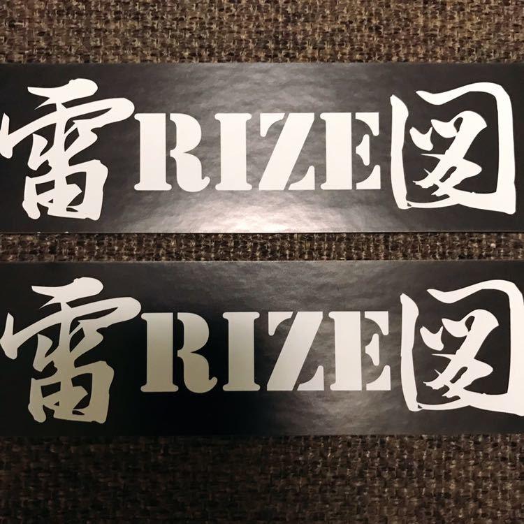 【限定】THE BONEZ RIZE ステッカーセット JESSE PAY MONEY TO MY PAIN dragon ash _画像6