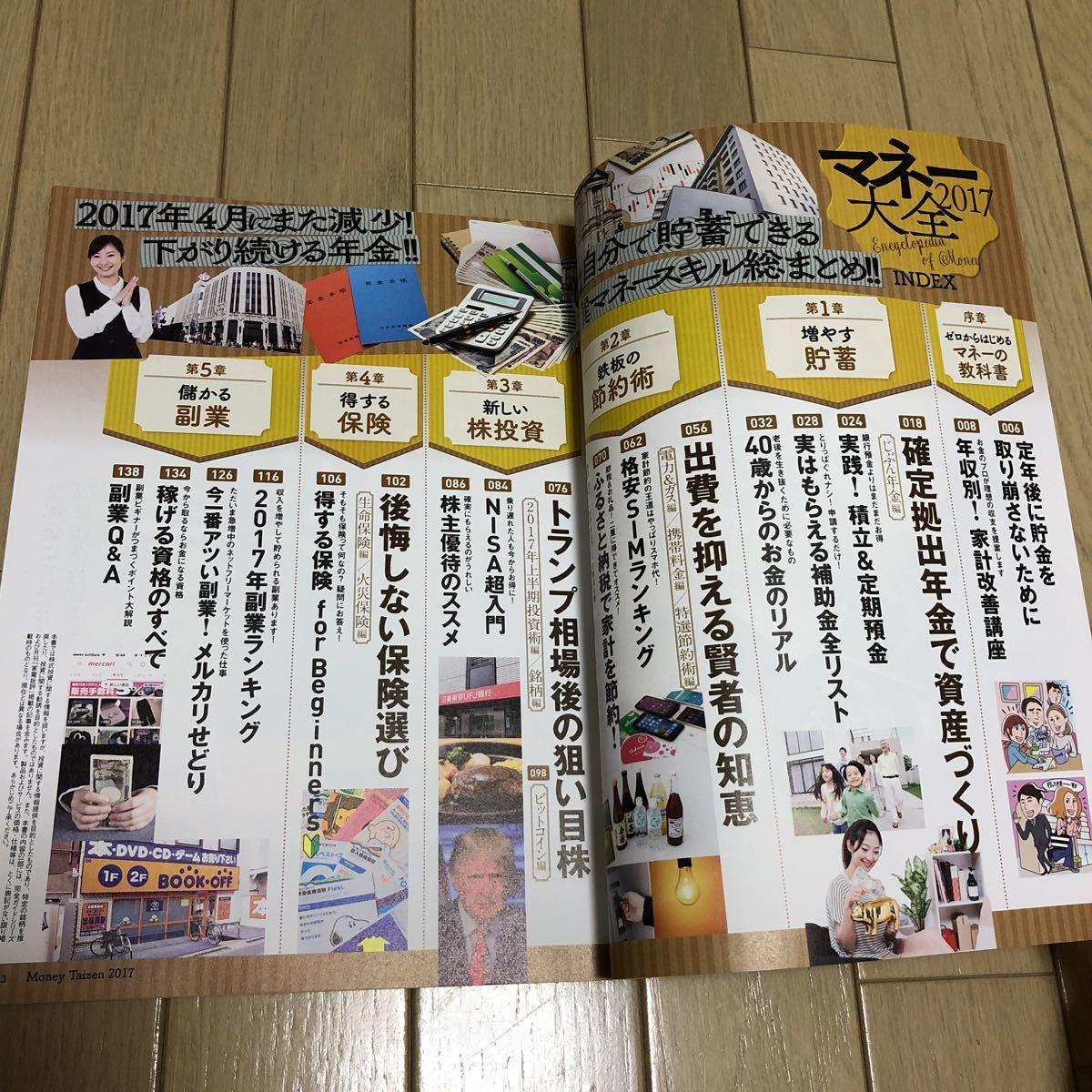 美品!暮らしのマネー大全2017 MONOQLO 日経トレンディ _画像2
