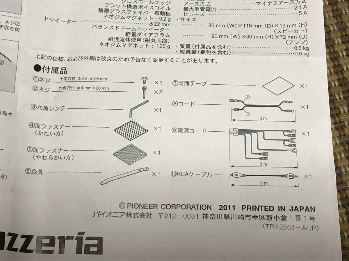 carrozzeria TS-CH700A カロッツエリア センタースピーカー アンプ付属 5.1ch_画像5