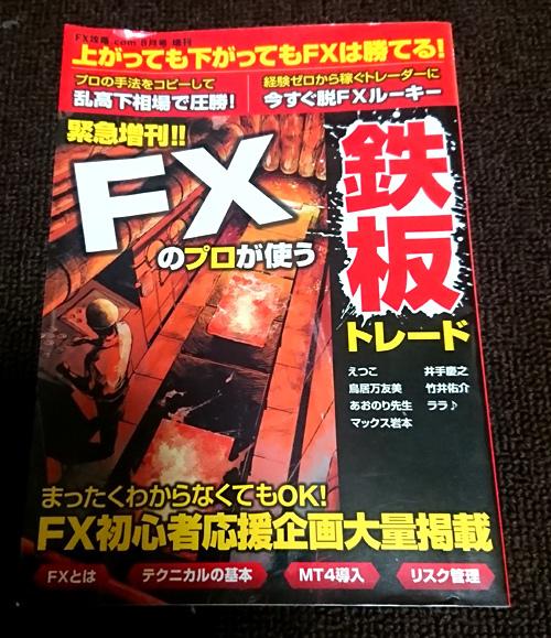 【激安・希少・美品!!】FX攻略.com(FX専門誌)雑誌 2015年1月~2016年5月・増刊号 合計16冊! FXの勉強に _画像5