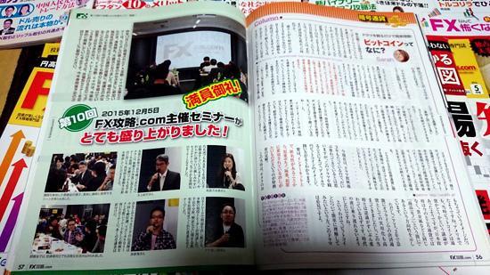 【激安・希少・美品!!】FX攻略.com(FX専門誌)雑誌 2015年1月~2016年5月・増刊号 合計16冊! FXの勉強に _画像4