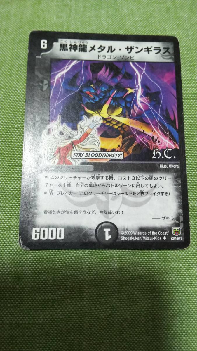 デュエルマスターズ 黒神龍メタル・ザンギラス 23/44/Y7 中古 1枚_画像1